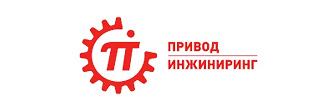 Привод-Инжиниринг, ООО - Производство, промышленность