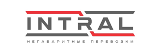 ИНТРАЛ - Транспорт