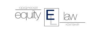 Юридическая компания «Equity Law» - Юриспруденция, юридические услуги