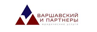 Варшавский и партнеры, ООО - Юриспруденция, юридические услуги