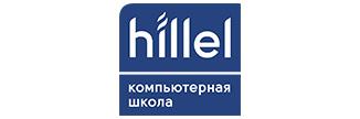 Компьютерная школа «Hillel» - Программные продукты