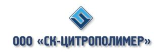 СК-Цитрополимер, ООО - Автоматизация и роботизация производств