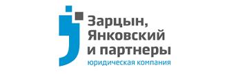 Юридическая компания «Зарцын, Янковский и партнеры», ООО - Юриспруденция, юридические услуги