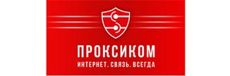 Проксиком, ООО - Обслуживание и ремонт IT оборудования