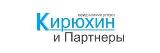 Кирюхин и Партнеры, ООО - Юриспруденция, юридические услуги
