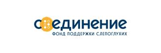 Благотворительный фонд «Со-единение» - Благотворительная деятельность