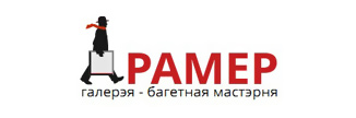 Галерея — багетная мастерская «РАМЕР» - Архитектура и дизайн