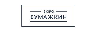 Бюро Бумажкин, ООО - Бухгалтерский учет и аудит