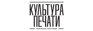 Культура Печати - Полиграфия