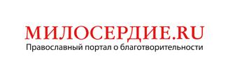 Милосердие.ru - Медиа и СМИ
