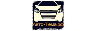 Авто-Тема.РФ - Услуги для населения