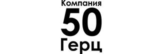 50 Герц, ООО - Тендерные поставки